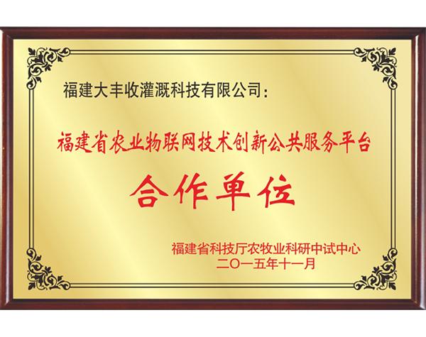 福建省农业互联技术创新公共平台合作单位
