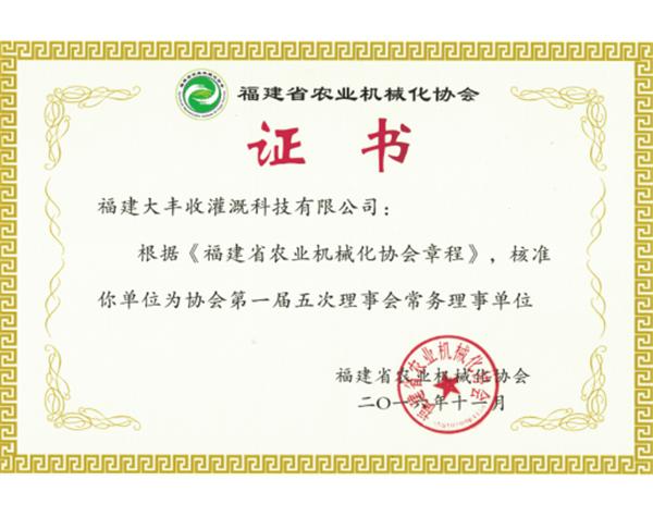 福建省农业机械化协会