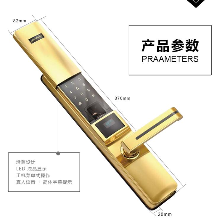 福州智能指纹锁