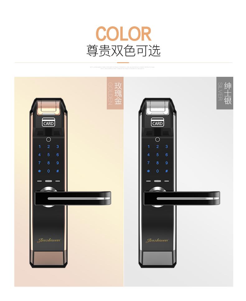 福州指紋智能鎖
