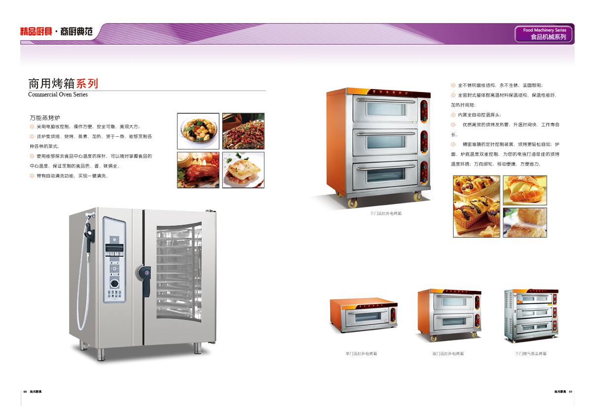 福州商用烤箱