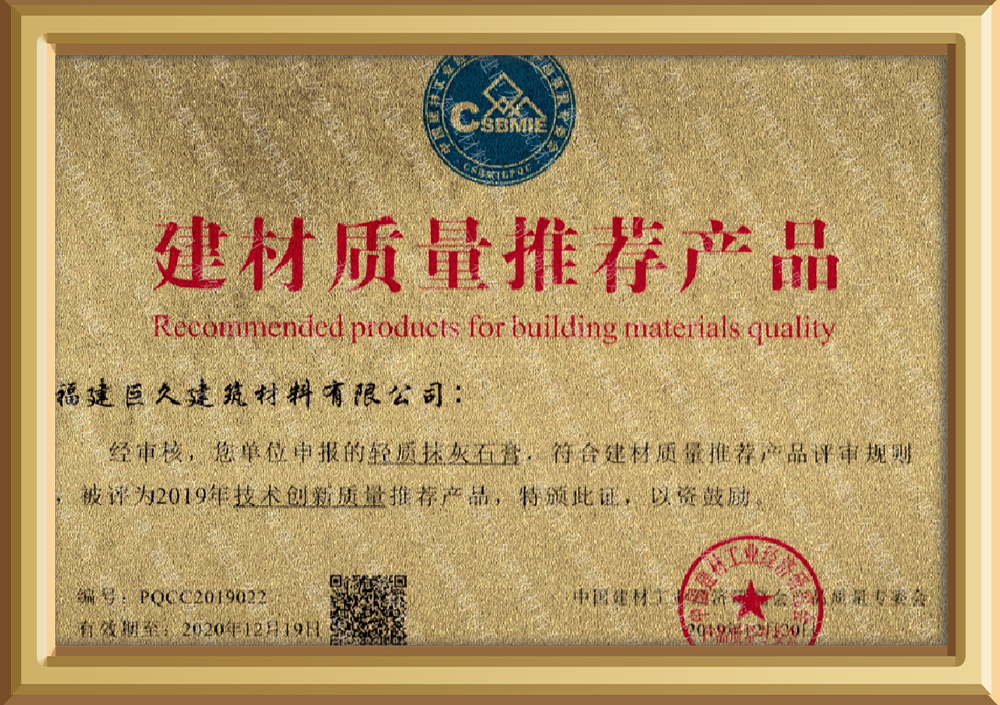 建材质量推荐产品
