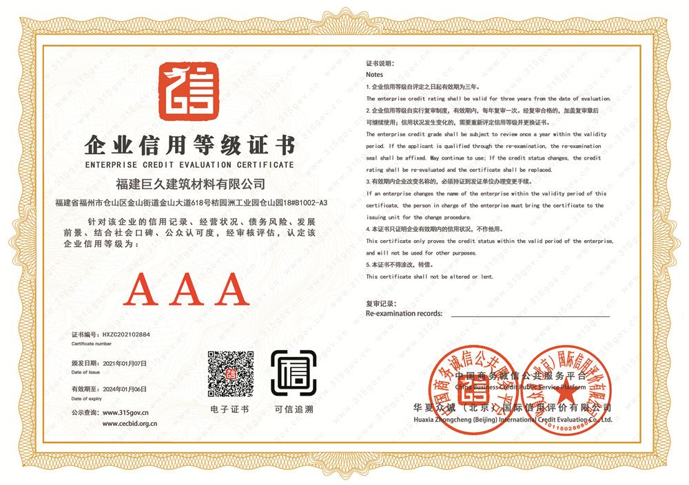 企业信用等级证书AAA级
