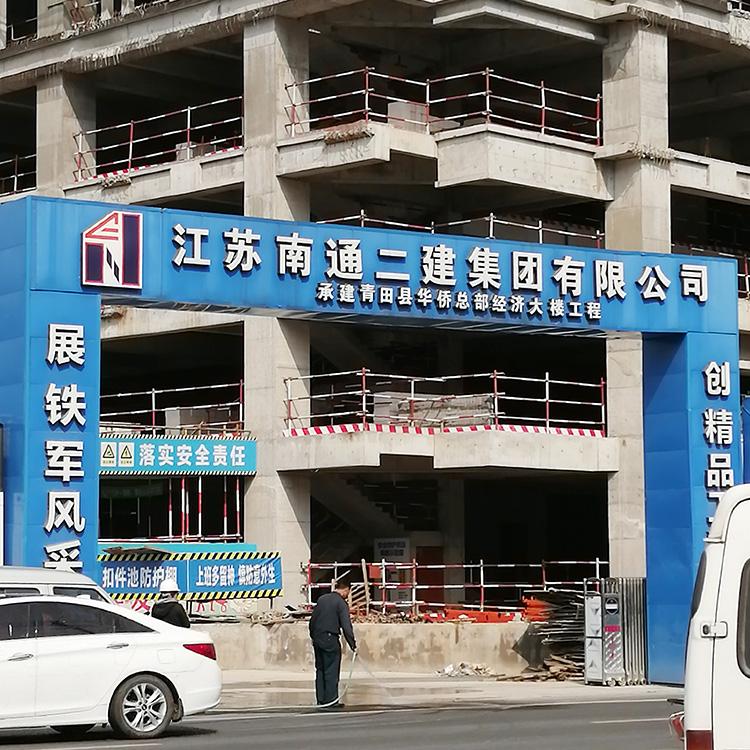 江苏南通二建—青口县华侨总部经济大楼工程