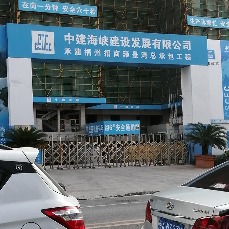 中建海峡—福州招商雍景湾工程