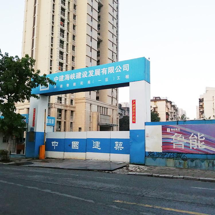 中建海峡—鲁能花苑(一区)工程