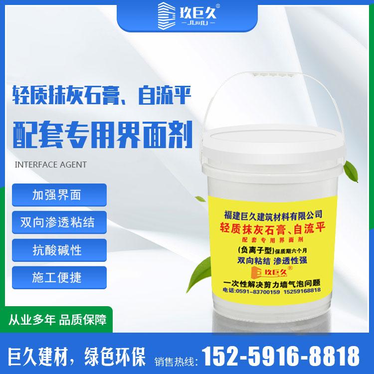 轻质抹灰石膏、自流平配套专用界面剂