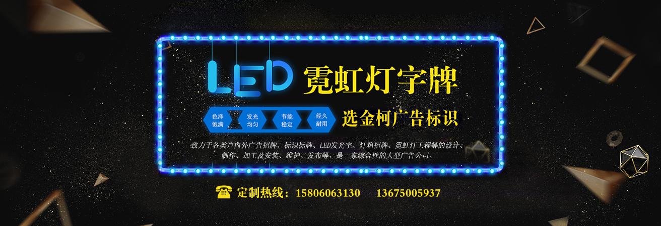 福建金柯广告标识有限公司祝您新年快乐!