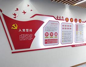 建党文化墙制作