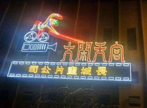 玻璃管霓虹灯酒店招牌