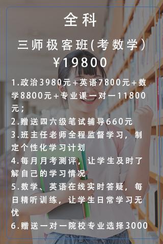 三师极客班(考数学)