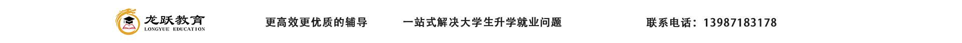 龙跃教育_Logo
