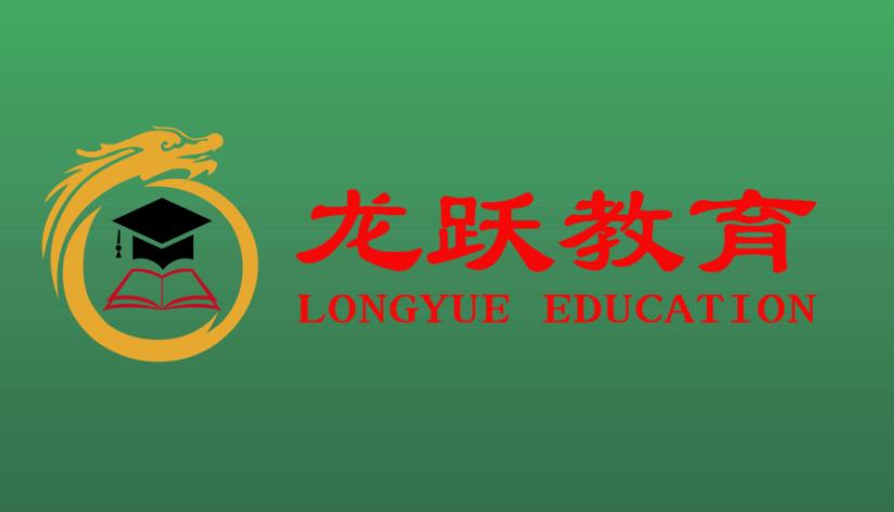 龙跃教育因材施教,制定15131411个性化学习方案,使学生都能成为各领域的卓越人才