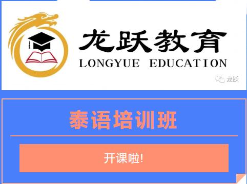西林龍躍教育為你科普泰語等級考試