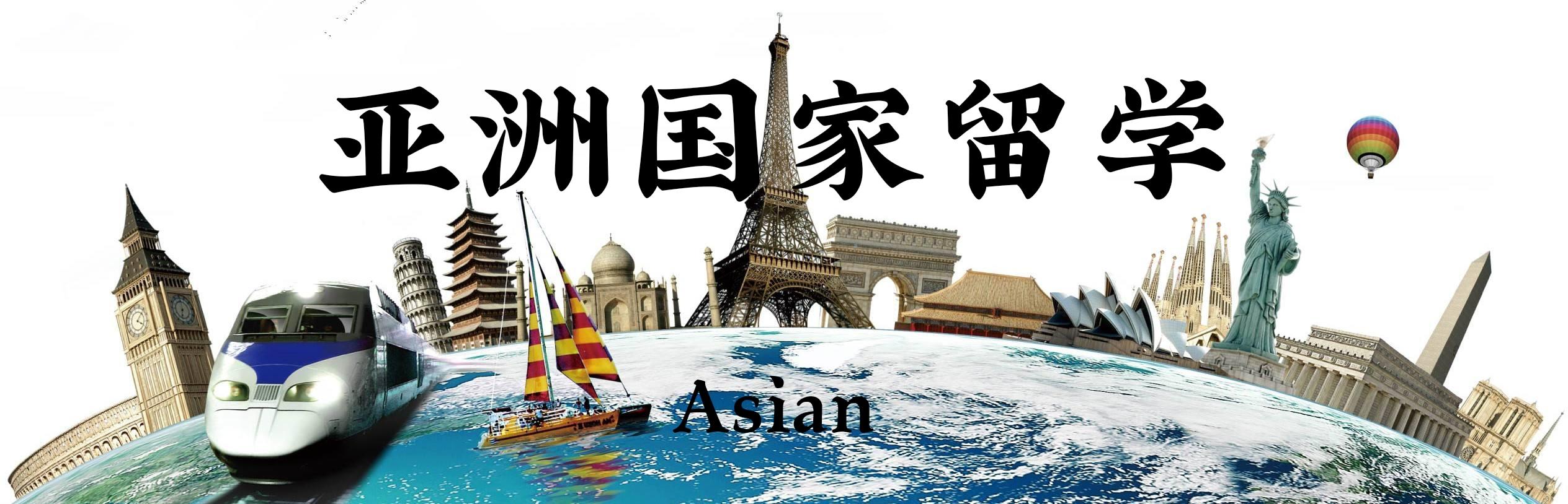亞洲國家的留學和語言學習你了解嗎?西林龍躍教育告訴你