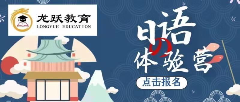 龍躍日語體驗營開始招生啦!