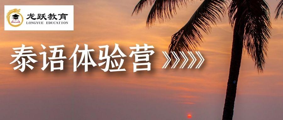 泰国大学生眼中的中国留学生(中泰文)