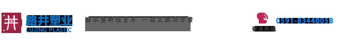 福建路井塑业科技公司