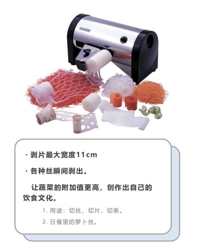 切菜机DX70√
