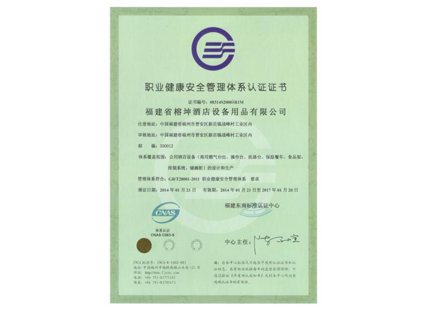 酒店用品职业健康安全管理体系证书