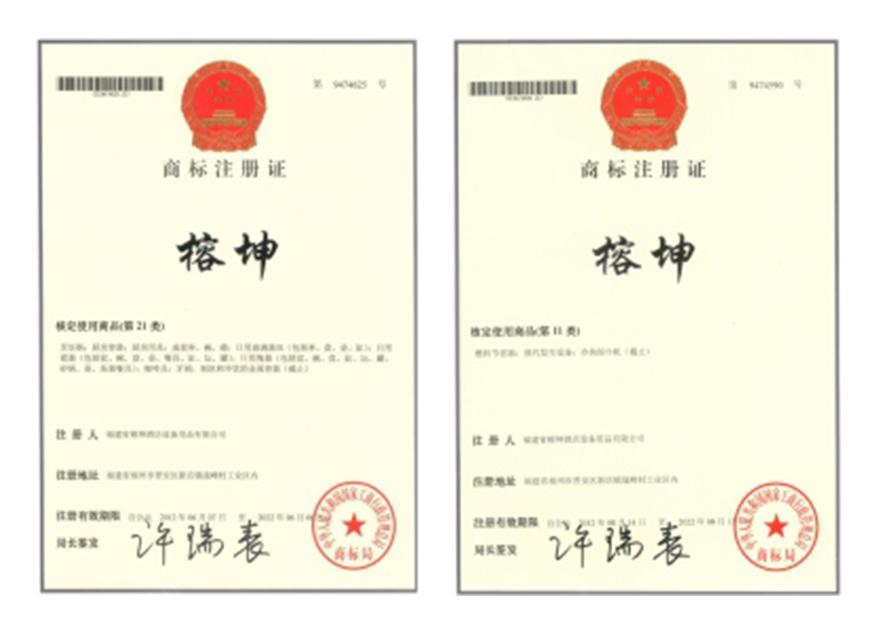 榕坤商标注册证