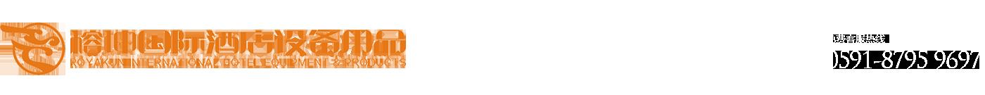 福建榕坤酒店设备用品_Logo