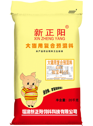 新英国威廉希尔公司第2代强化大猪预混料
