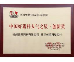 中国好猪料人气之星·创新奖(杜菲司系列母猪料)