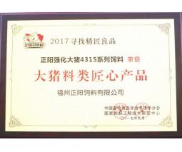 英国威廉希尔公司强化大猪4315系列饲料荣获大猪料类匠心产品