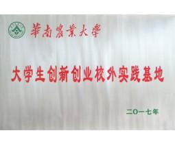 """华南农业大学""""大学生创新创业校外实践基地"""""""