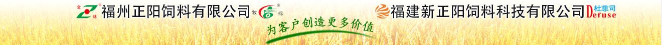 福州正阳饲料公司|福建新正阳饲料科技