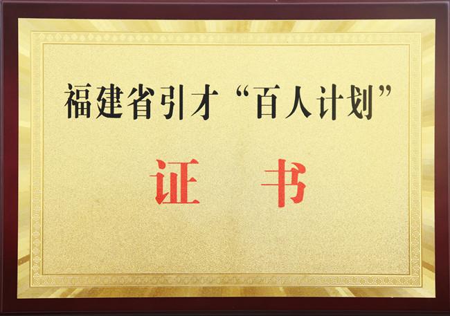 """福建省引才""""百人计划""""证书"""