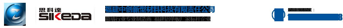 福州中创新型材料公司