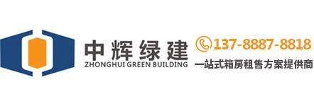 福建中辉绿建集装箱公司