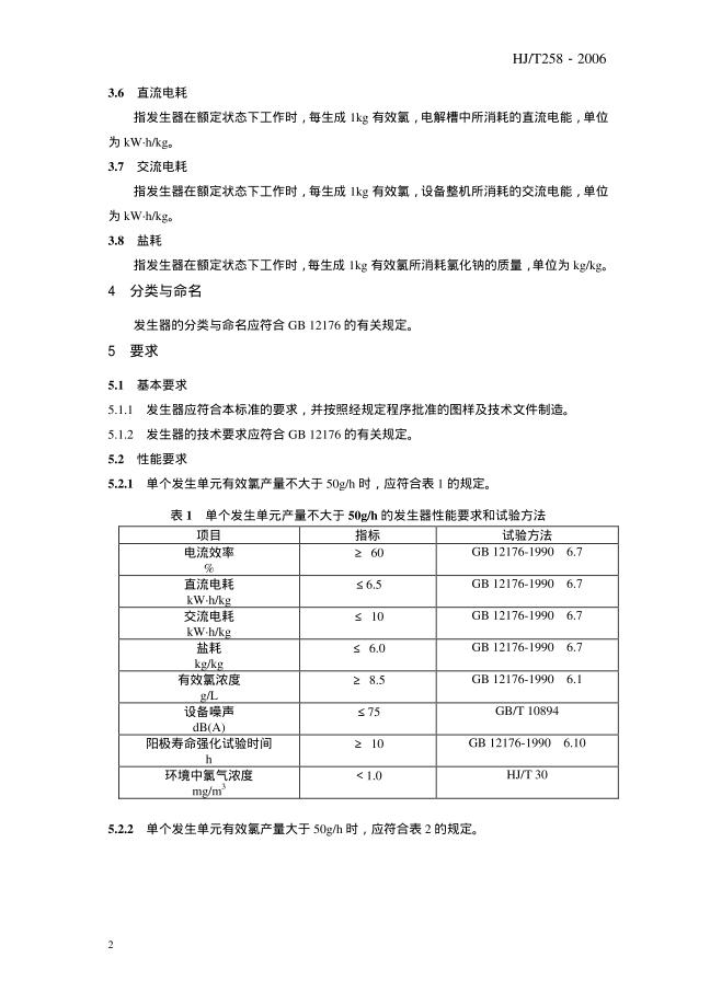 次氯酸钠发生器行业标准