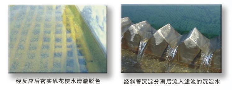 钢混结构净水装置