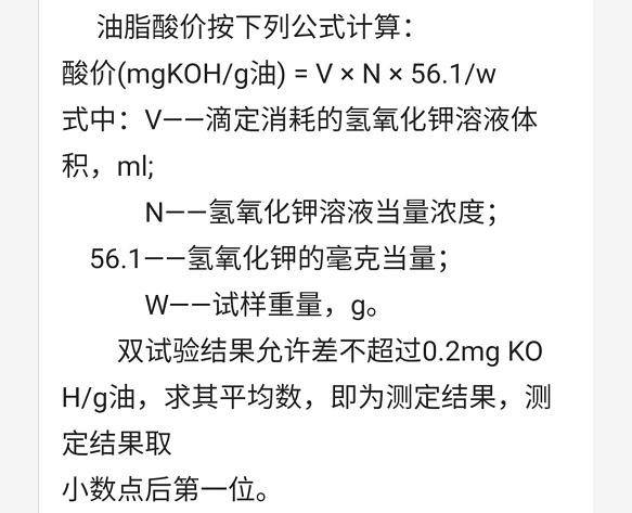 动物油酸价测试