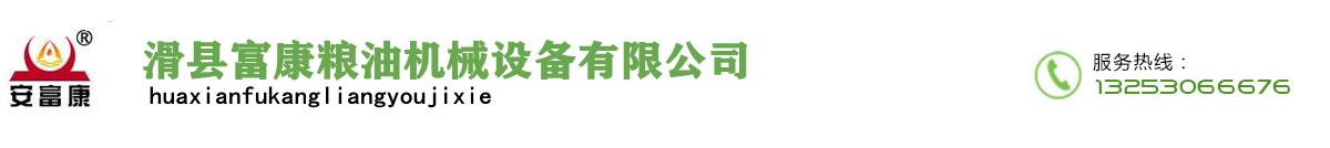 滑县富康粮油机械设备有限公司