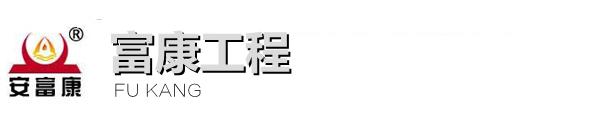 河南富康粮油机械公司