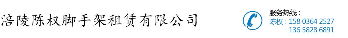 涪陵脚手架租赁有限公司