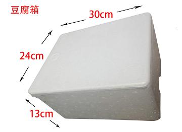 泡沫豆腐包装箱