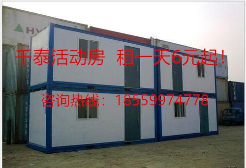 福州集装箱活动房可以用多少年?
