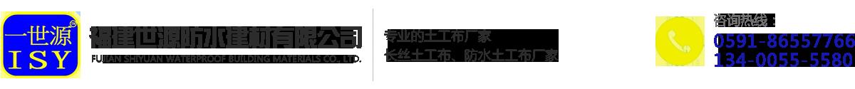 福清世源防水建材公司