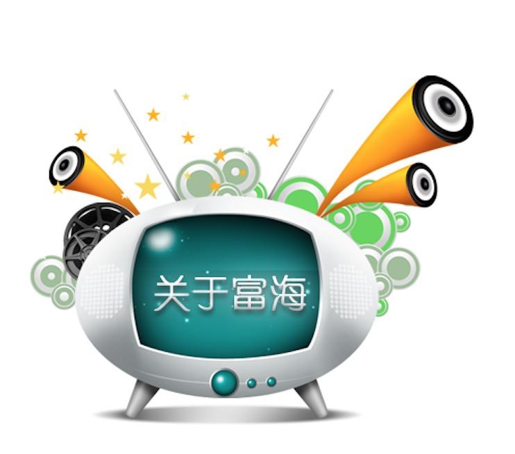 富海360颁布发表惠州收集推行网站终究上线了