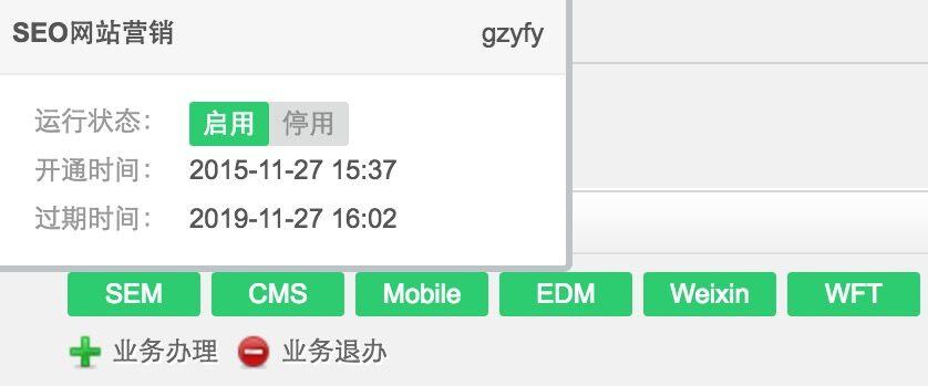 贵州婚纱摄影店使用佛山seo公司网络营销系统2年效果很好再续费2年