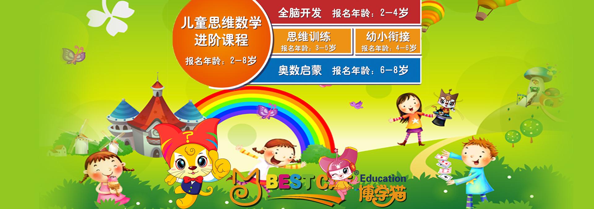 沈阳幼小衔接培训加入佛山网站推广公司定制一套网站推广优化软件