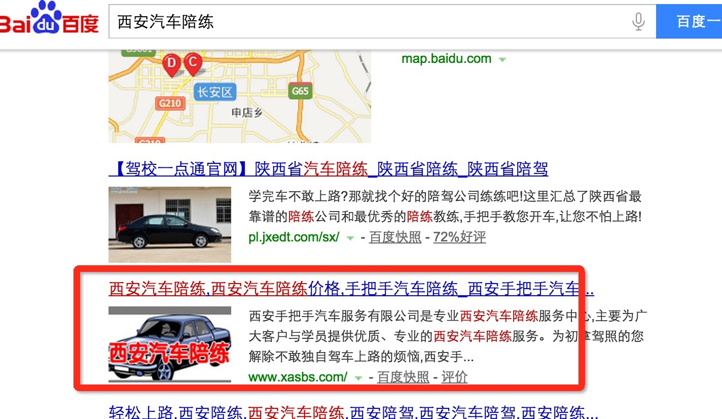 西安汽车陪练网站优化成果不错