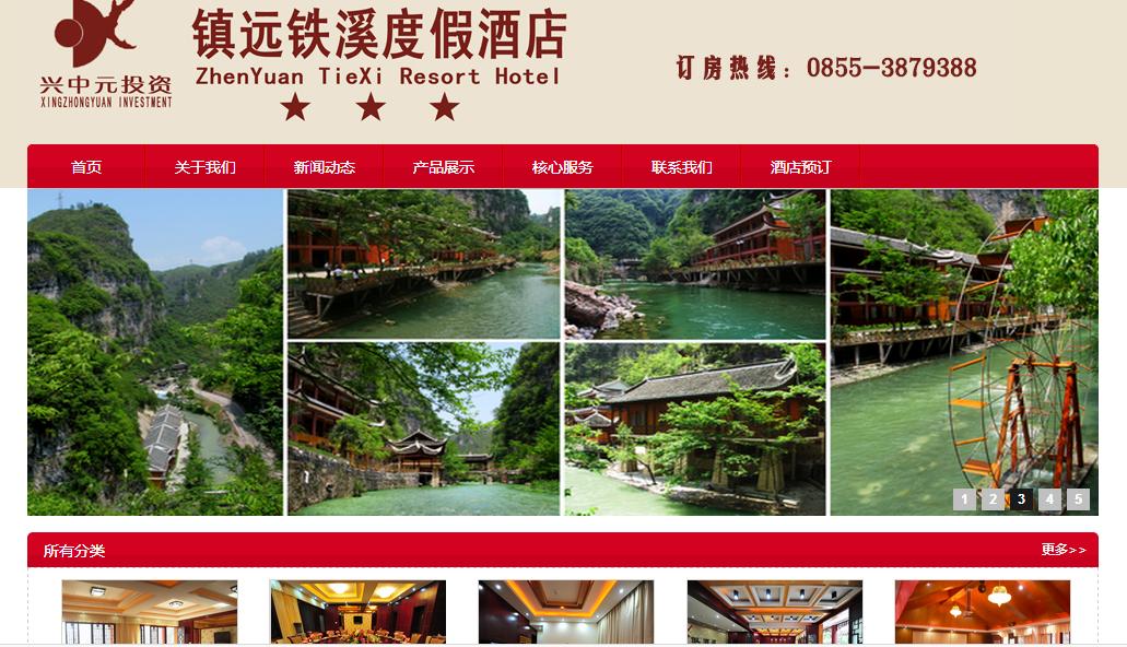 自驾游旅店营销型网站成果