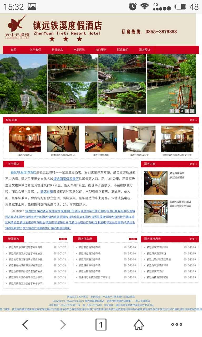 镇远度假旅店手机网站成果