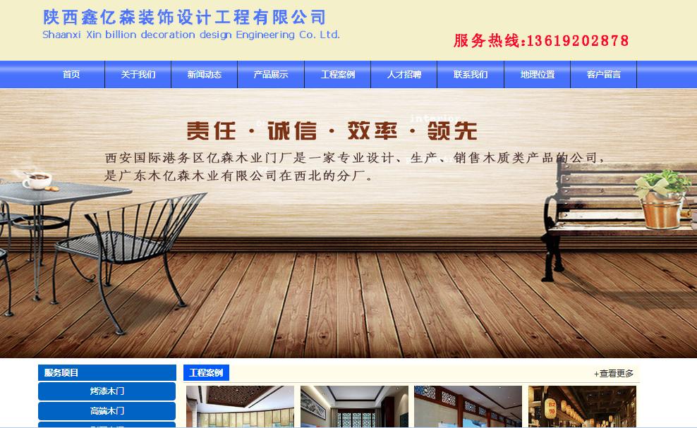 陕西木门烤漆网站优化
